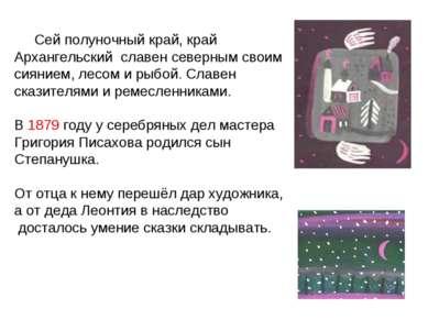 Сей полуночный край, край Архангельский славен северным своим сиянием, лесом ...