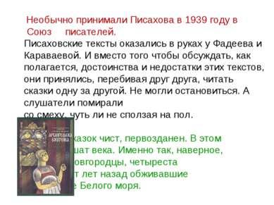 Необычно принимали Писахова в 1939 году в Союз писателей. Писаховские тексты ...