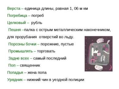 Верста – единица длины, равная 1, 06 м км Погребица – погреб Целковый – рубль...