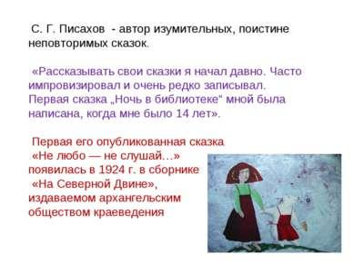 С.Г.Писахов - автор изумительных, поистине неповторимых сказок. «Рассказыва...
