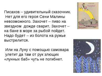 Писахов – удивительный сказочник. Нет для его героя Сени Малины невозможного....