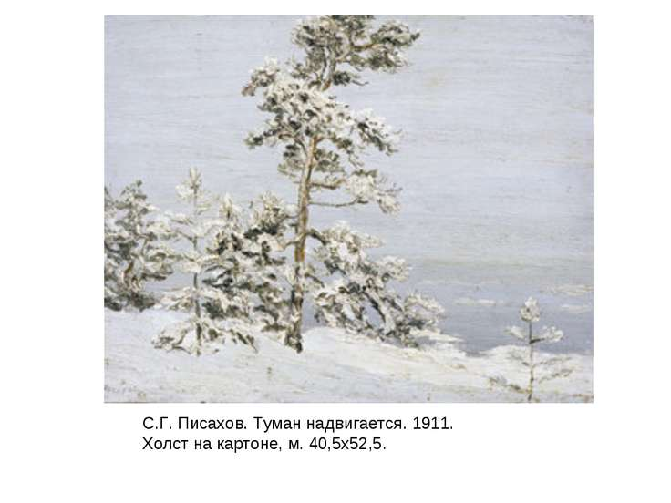 С.Г. Писахов. Туман надвигается. 1911. Холст на картоне, м. 40,5х52,5.