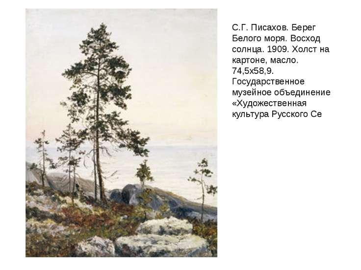 С.Г. Писахов. Берег Белого моря. Восход солнца. 1909. Холст на картоне, масло...