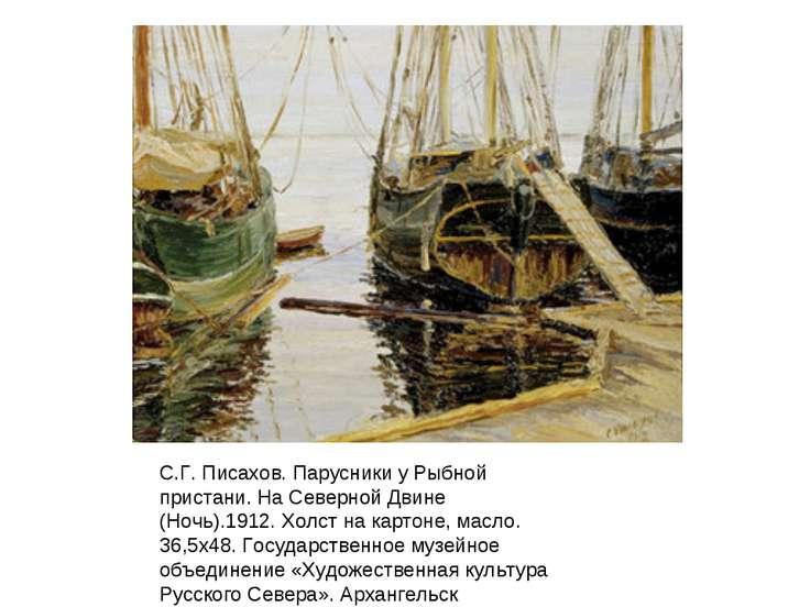 С.Г. Писахов. Парусники у Рыбной пристани. На Северной Двине (Ночь).1912. Хол...