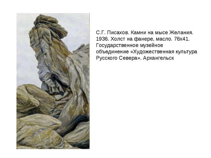 С.Г. Писахов. Камни на мысе Желания. 1936. Холст на фанере, масло. 76х41. Гос...