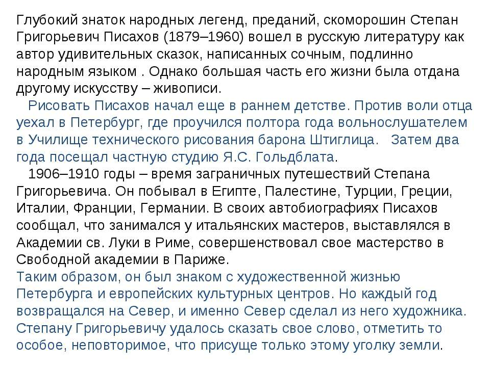 Глубокий знаток народных легенд, преданий, скоморошин Степан Григорьевич Писа...