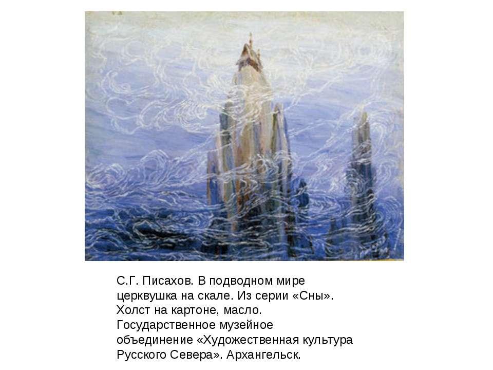С.Г. Писахов. В подводном мире церквушка на скале. Из серии «Сны». Холст на к...