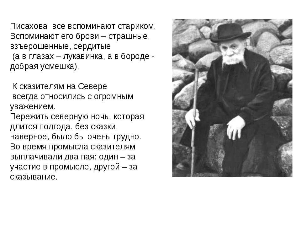 Писахова все вспоминают стариком. Вспоминают его брови – страшные, взъерошенн...