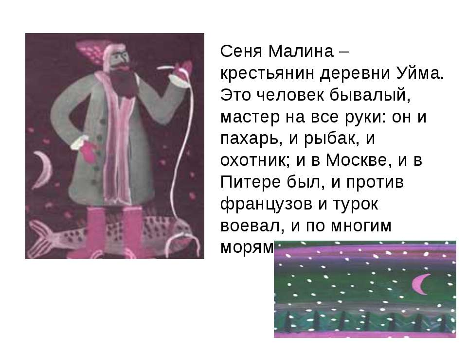 Сеня Малина – крестьянин деревни Уйма. Это человек бывалый, мастер на все рук...