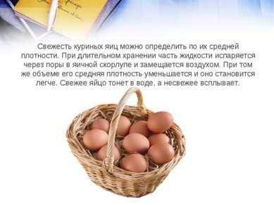 Свежесть куриных яиц можно определить по их средней плотности. При длительном...