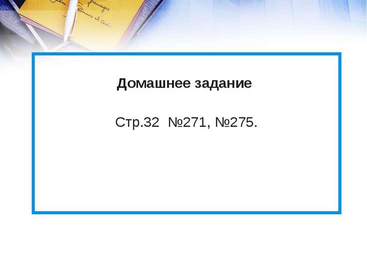 Домашнее задание Стр.32 №271, №275.