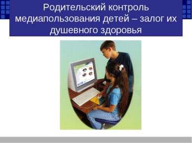 Родительский контроль медиапользования детей – залог их душевного здоровья
