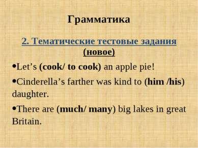 Грамматика 2. Тематические тестовые задания (новое) Let's (cook/ to cook) an ...