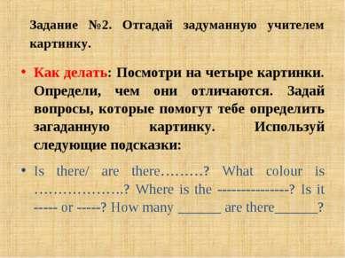 Задание №2. Отгадай задуманную учителем картинку. Как делать: Посмотри на чет...