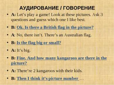 АУДИРОВАНИЕ / ГОВОРЕНИЕ A: Let's play a game! Look at these pictures. Ask 3 q...