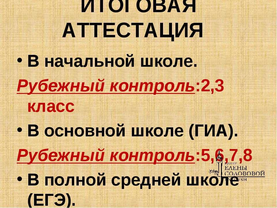 ИТОГОВАЯ АТТЕСТАЦИЯ В начальной школе. Рубежный контроль:2,3 класс В основной...