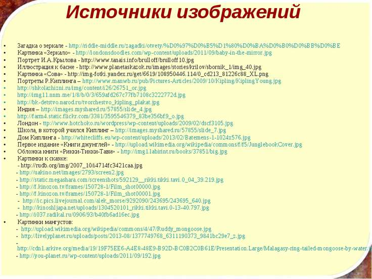 Загадка о зеркале - http://riddle-middle.ru/zagadki/otvety/%D0%97%D0%B5%D1%80...