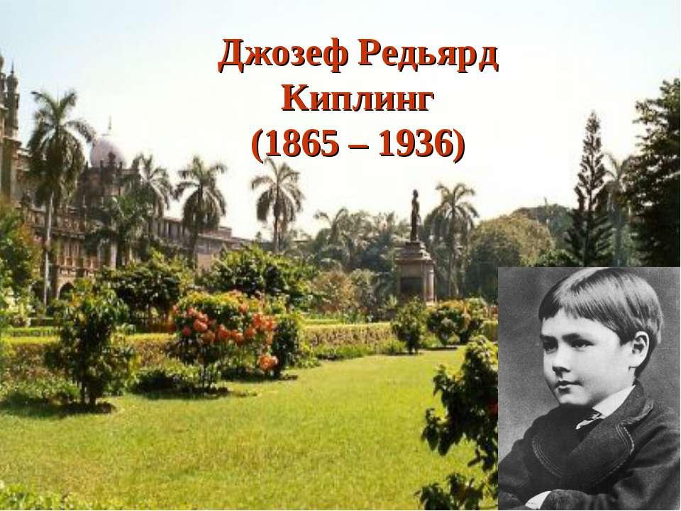 Джозеф Редьярд Киплинг (1865 – 1936)