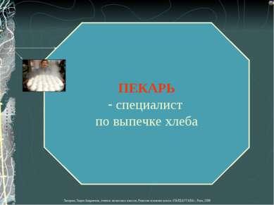ПЕКАРЬ специалист по выпечке хлеба Лазарева Лидия Андреевна, учитель начальны...