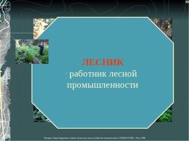 ЛЕСНИК работник лесной промышленности Лазарева Лидия Андреевна, учитель начал...