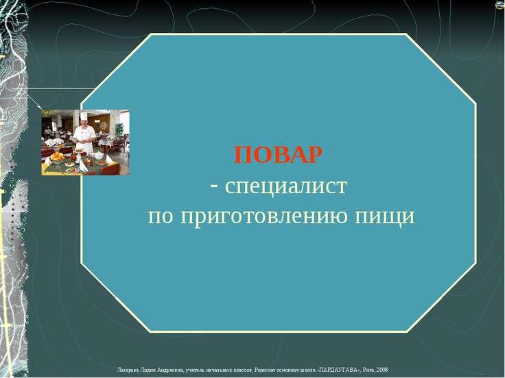 ПОВАР специалист по приготовлению пищи Лазарева Лидия Андреевна, учитель нача...