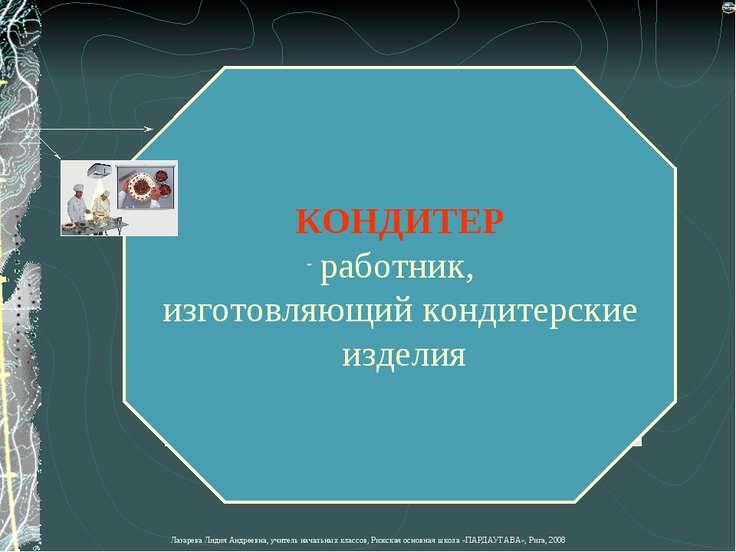 КОНДИТЕР работник, изготовляющий кондитерские изделия Лазарева Лидия Андреевн...