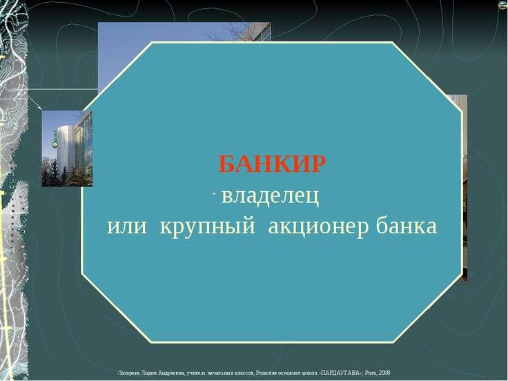 БАНКИР владелец или крупный акционер банка Лазарева Лидия Андреевна, учитель ...