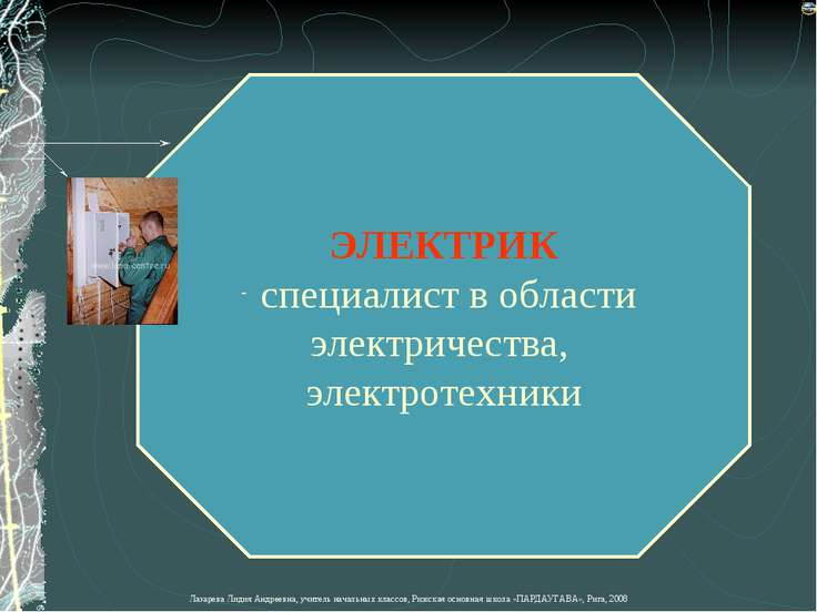 ЭЛЕКТРИК специалист в области электричества, электротехники Лазарева Лидия Ан...