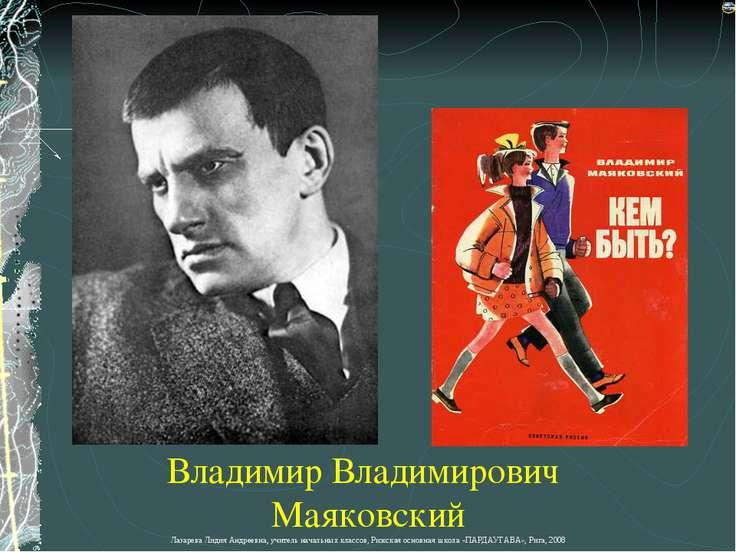 Владимир Владимирович Маяковский Лазарева Лидия Андреевна, учитель начальных ...