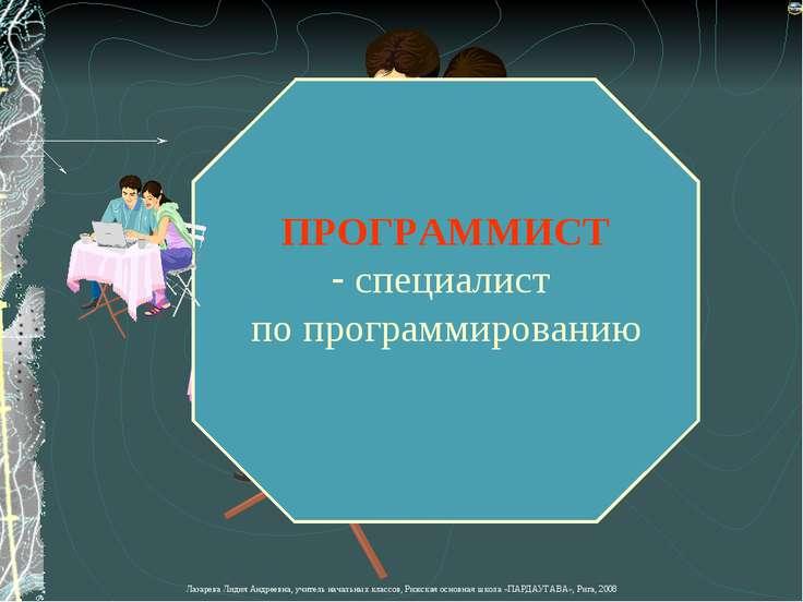 ПРОГРАММИСТ специалист по программированию Лазарева Лидия Андреевна, учитель ...