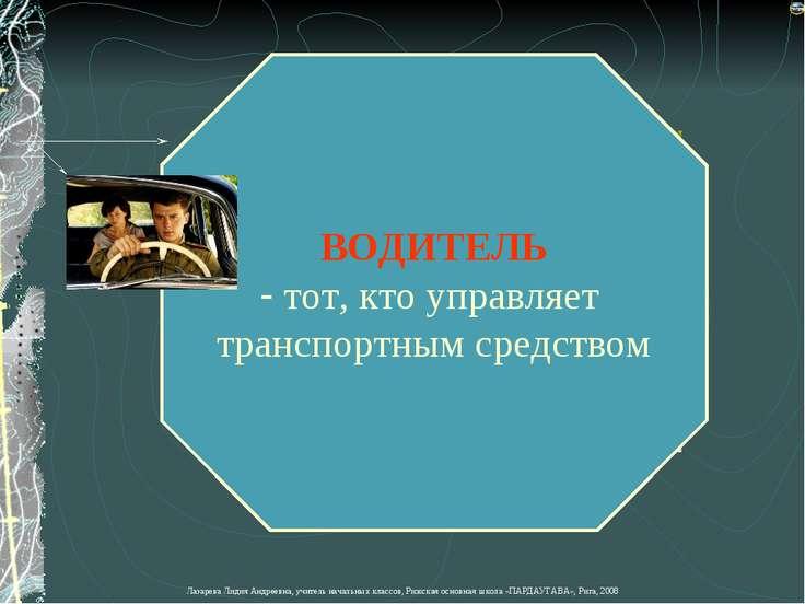 ВОДИТЕЛЬ тот, кто управляет транспортным средством Лазарева Лидия Андреевна, ...