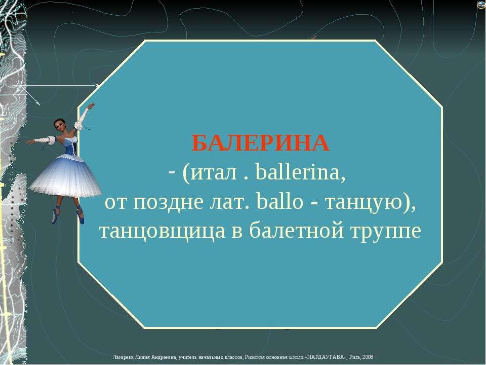 БАЛЕРИНА (итал . ballerina, от поздне лат. ballo - танцую), танцовщица в бале...