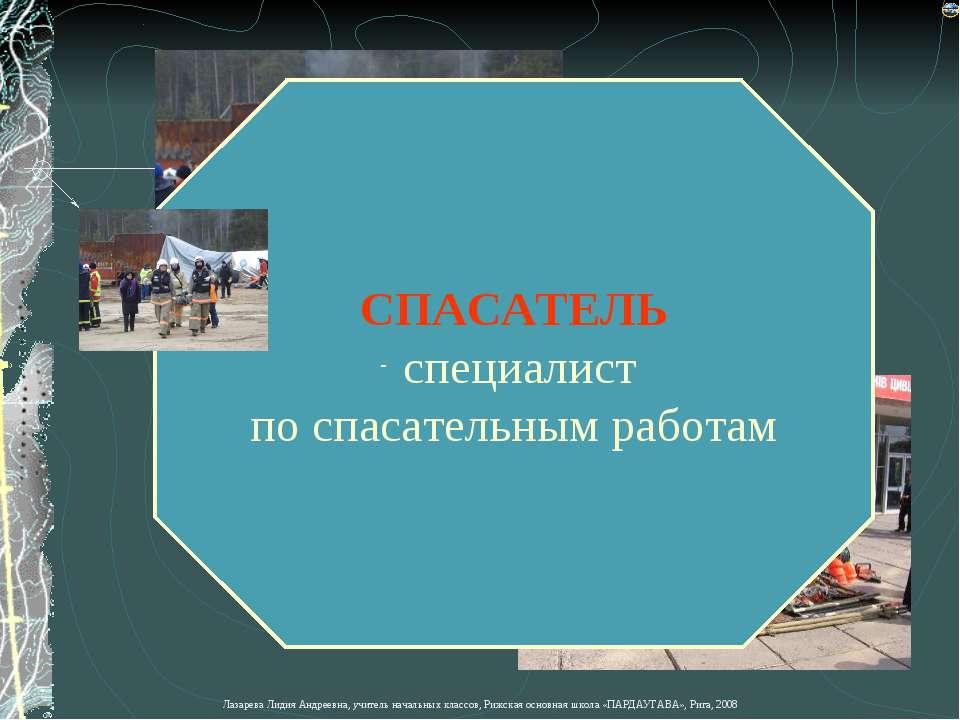 СПАСАТЕЛЬ специалист по спасательным работам Лазарева Лидия Андреевна, учител...