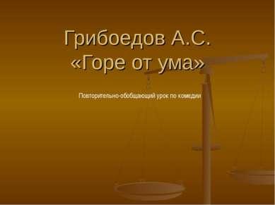 Грибоедов А.С. «Горе от ума» Повторительно-обобщающий урок по комедии