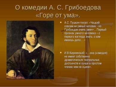 О комедии А. С. Грибоедова «Горе от ума». А.С. Пушкин писал: «Чацкий совсем н...