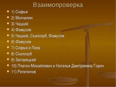 Взаимопроверка 1) Софья 2) Молчалин 3) Чацкий 4) Фамусов 5) Чацкий, Скалозуб,...