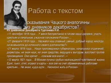 Работа с текстом Какие высказывания Чацкого аналогичны записям из дневников д...