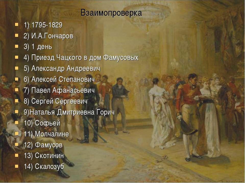 1) 1795-1829 2) И.А.Гончаров 3) 1 день 4) Приезд Чацкого в дом Фамусовых 5) А...