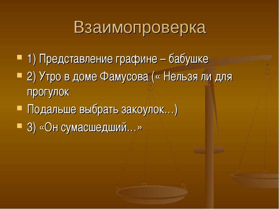 Взаимопроверка 1) Представление графине – бабушке 2) Утро в доме Фамусова (« ...