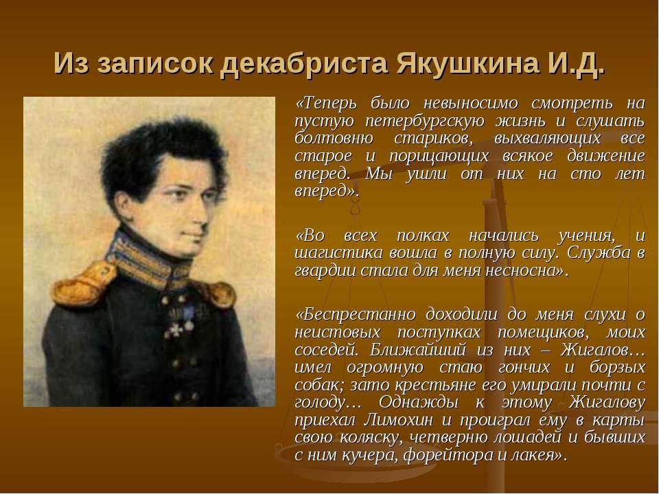 Из записок декабриста Якушкина И.Д. «Теперь было невыносимо смотреть на пусту...