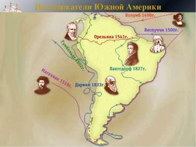 Исследователи Южной Америки
