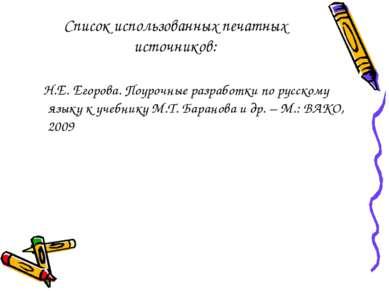 Список использованных печатных источников: Н.Е. Егорова. Поурочные разработки...