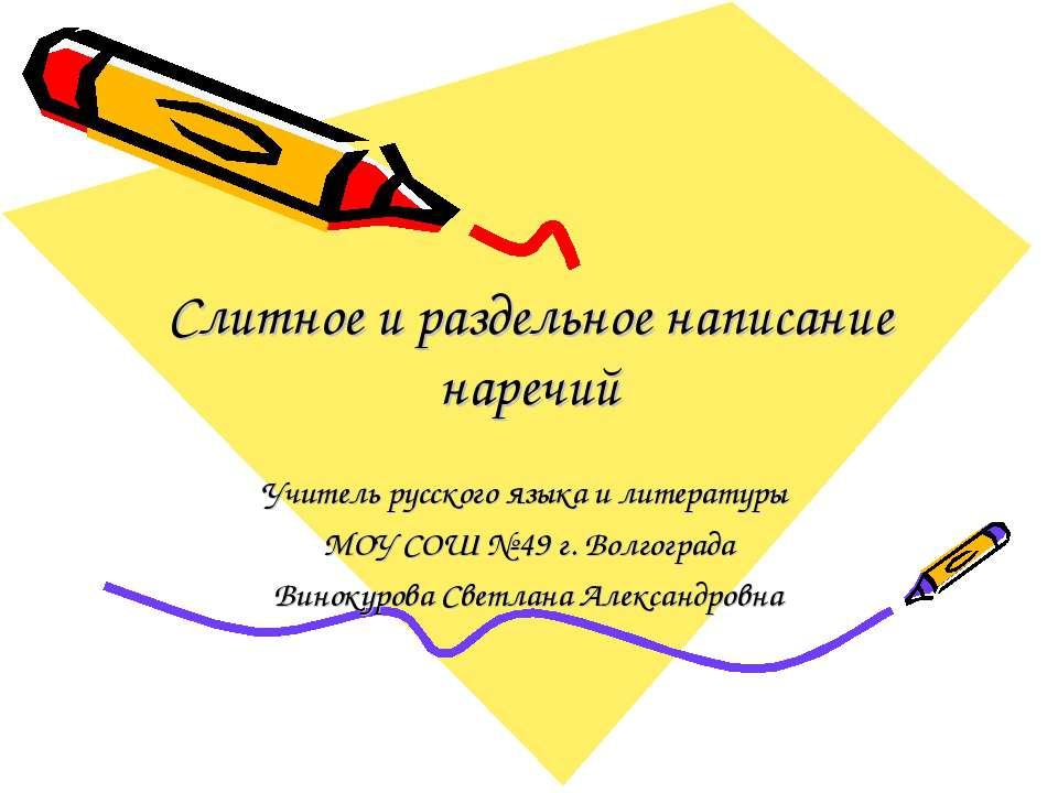 Слитное и раздельное написание наречий Учитель русского языка и литературы МО...