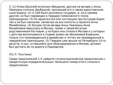 3. (1) Князь Василий исполнил обещание, данное на вечере у Анны Павловны княг...
