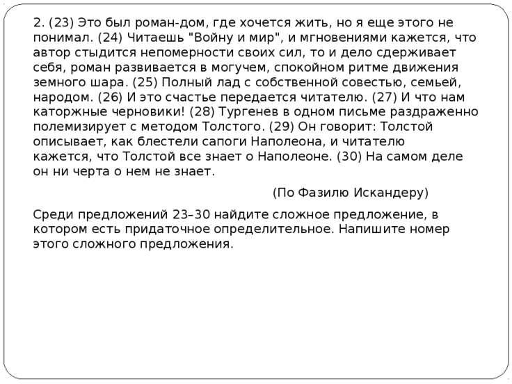 2. (23) Это был роман-дом, где хочется жить, но я еще этого не понимал. (24) ...