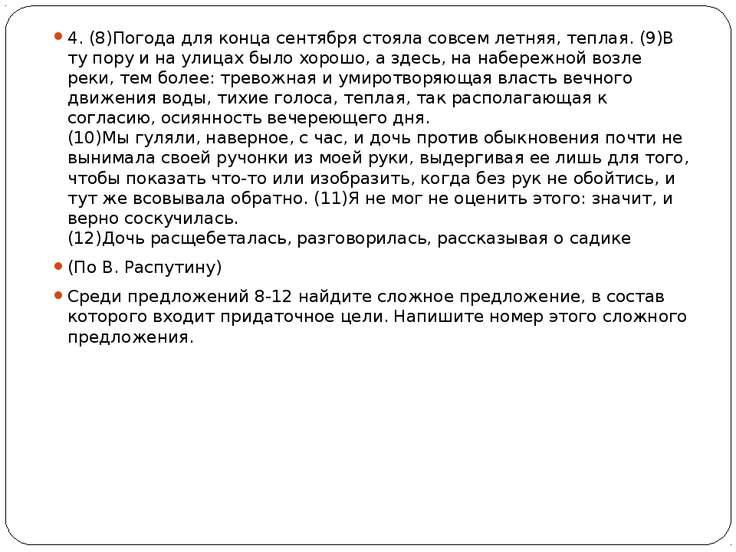 4. (8)Погода для конца сентября стояла совсем летняя, теплая. (9)В ту пору и ...