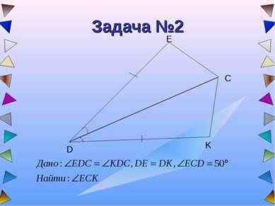 Задача №2 E D K C