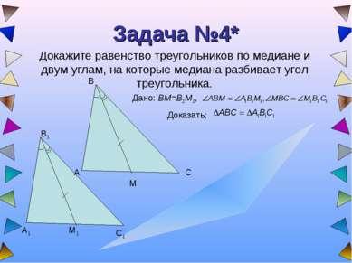 Задача №4* Докажите равенство треугольников по медиане и двум углам, на котор...