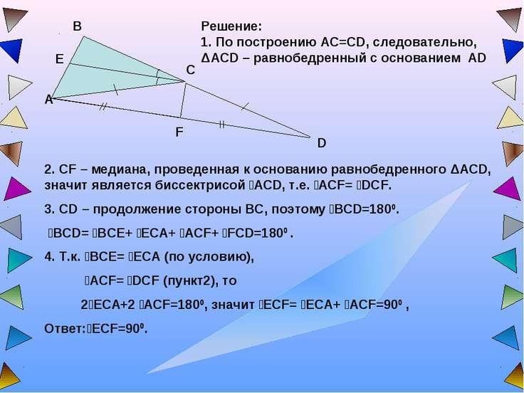 Решение: 1. По построению AC=CD, следовательно, ΔACD – равнобедренный с основ...