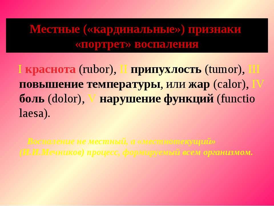 Местные («кардинальные») признаки «портрет» воспаления I краснота (rubor), II...